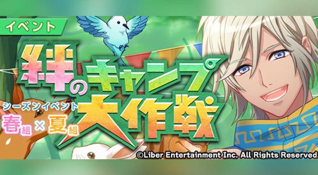 【A3!イベント解説速報】新形式シーズンイベント「絆のキャンプ大作戦」開始。