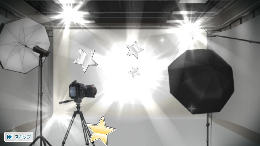 シャニライの連続撮影画面