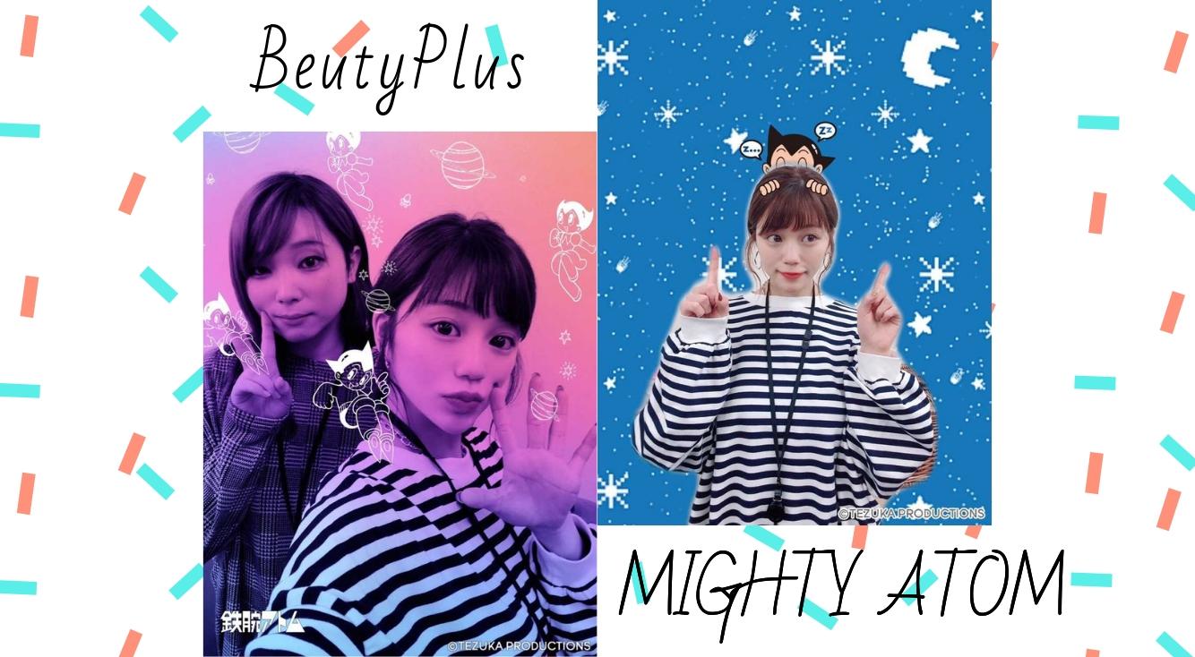 「BeautyPlus」と「鉄腕アトム」のコラボフィルターがめっちゃ可愛い!!💖