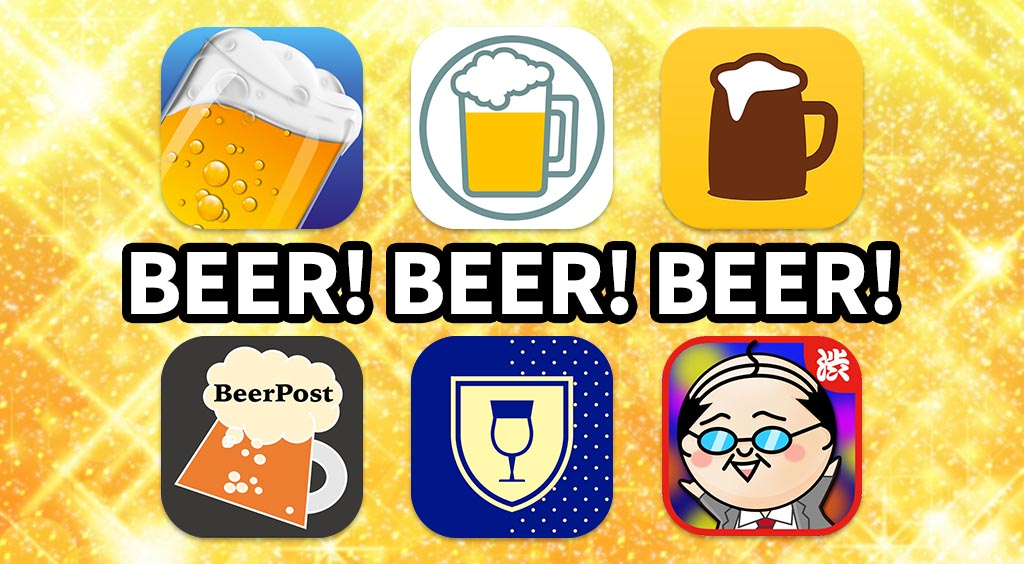 夏ですよ!ビール党に捧ぐ【ビールアプリまとめ】