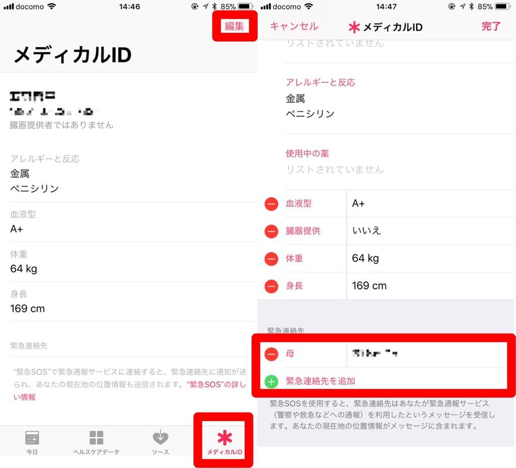 iPhoneでメディカルIDを設定する方法