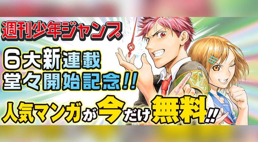 ジャンプの新連載開始記念!期間限定無料作品をチェック☆ :PR