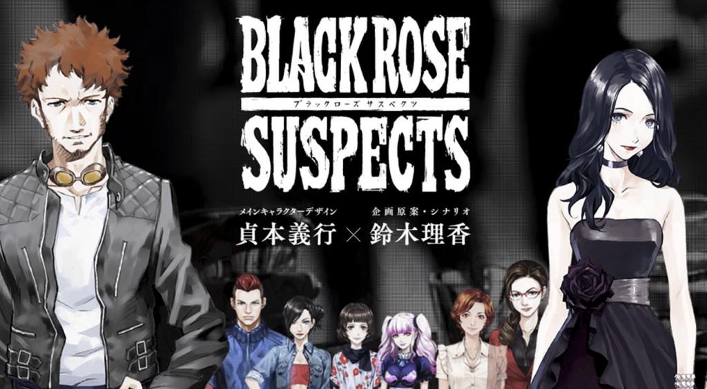 どこから攻めてもすごいやつ、この冬来るで【Black Rose Suspects】
