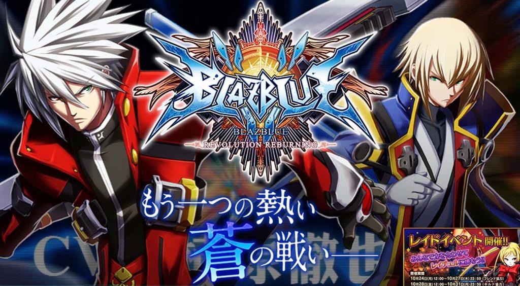 人気2D対戦格闘ゲーム BLAZBLUE (ブレイブルー) シリーズがスマホに!:PR