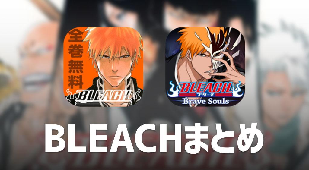 連載完結記念!!BLEACHアプリ特集!