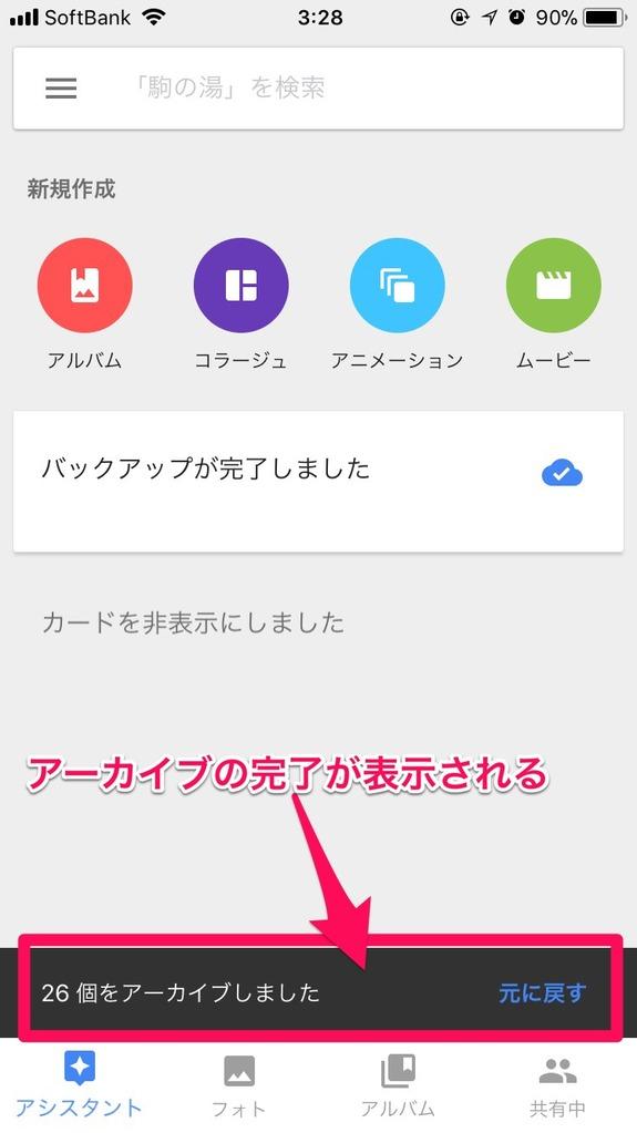 Googleフォトのアーカイブは元に戻すを押すと取り消せる