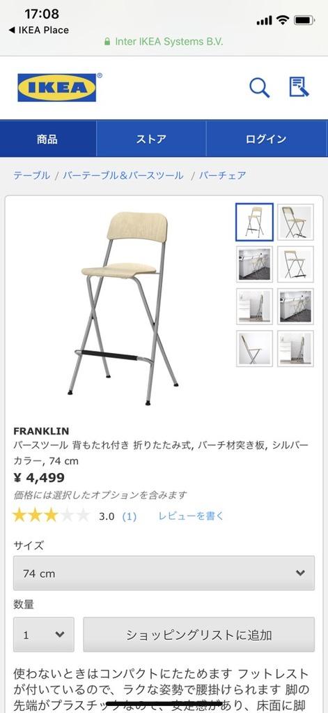 IKEA Placeから公式サイトの情報をチェック