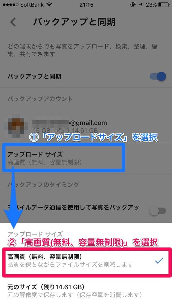 グーグルフォトの写真バックアップ時の容量を変更する方法