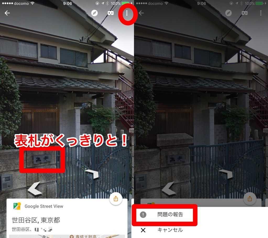 Googleストリートビューではユーザーが投稿した写真に対して問題報告が出来る