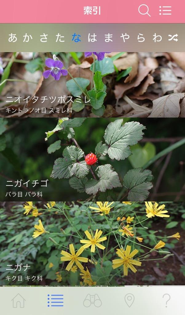 プチペディアの植物図鑑