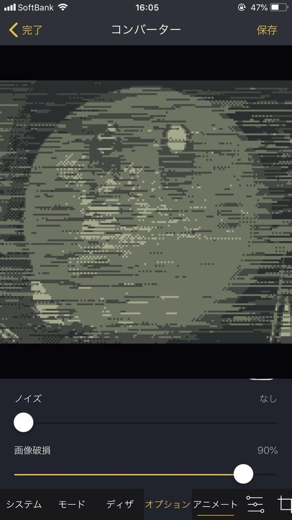 【Retrospecs】加工イメージ