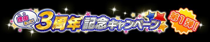 アイドルマスターSideMの3週年記念ロゴ