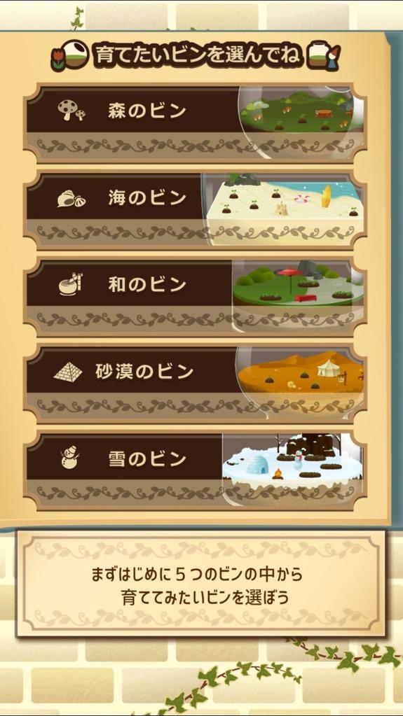 「ビンデガーデン」のビン選択画面