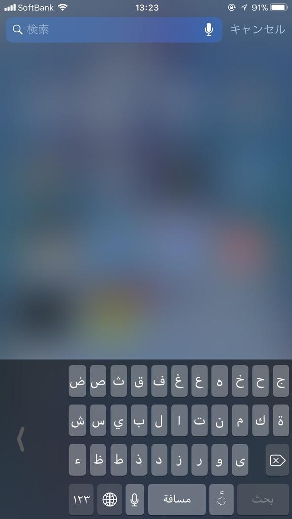 iOS11キーボード