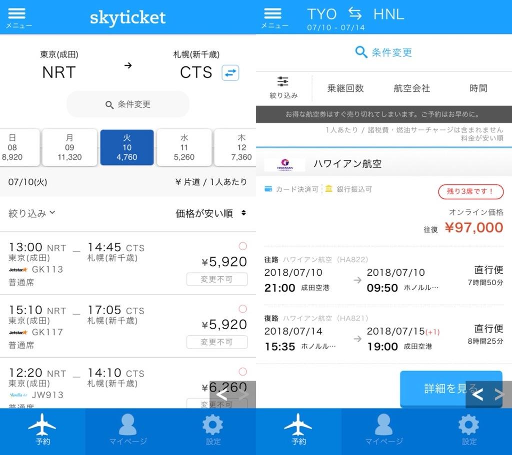 skyticketイメージ