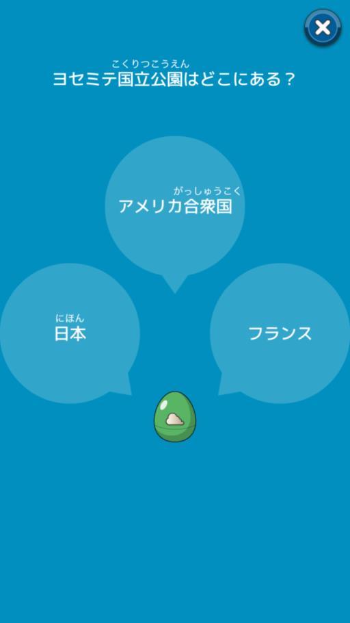 脳内ワールドのタマゴからの質問画面