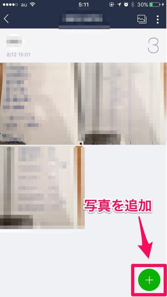 LINEのアルバムに写真を追加する方法