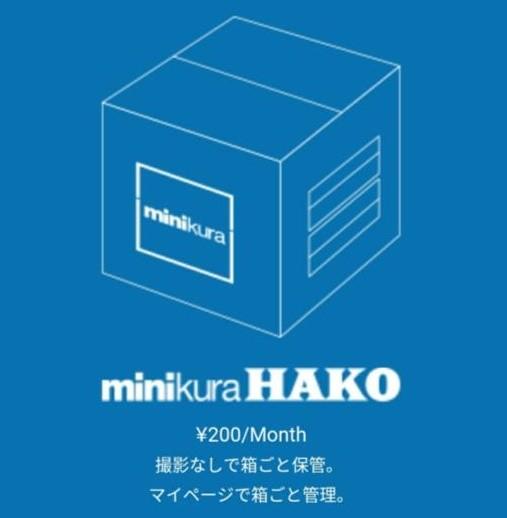 minikuraHAKO(ミニクラ ハコ)