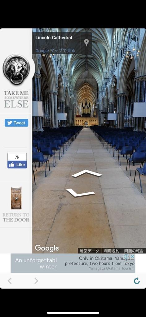 「The Secret Door」で出てきた、リンカン大聖堂