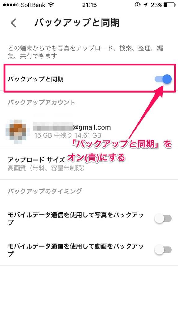 Googleフォトのバックアップと同期を行う方法