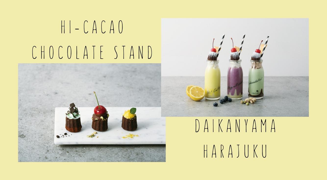HI–CACAO CHOCOLATE STANDの人気ドリンクがさらにかわいくリニューアル♡