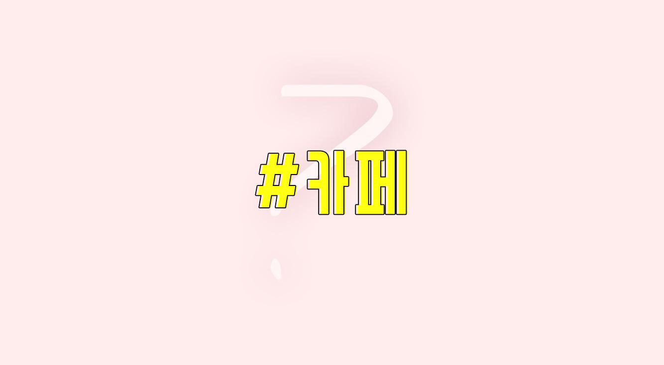 【韓国語ハッシュタグ講座③】今日は「#카페(カフェ)」についてお勉強しましょ♡