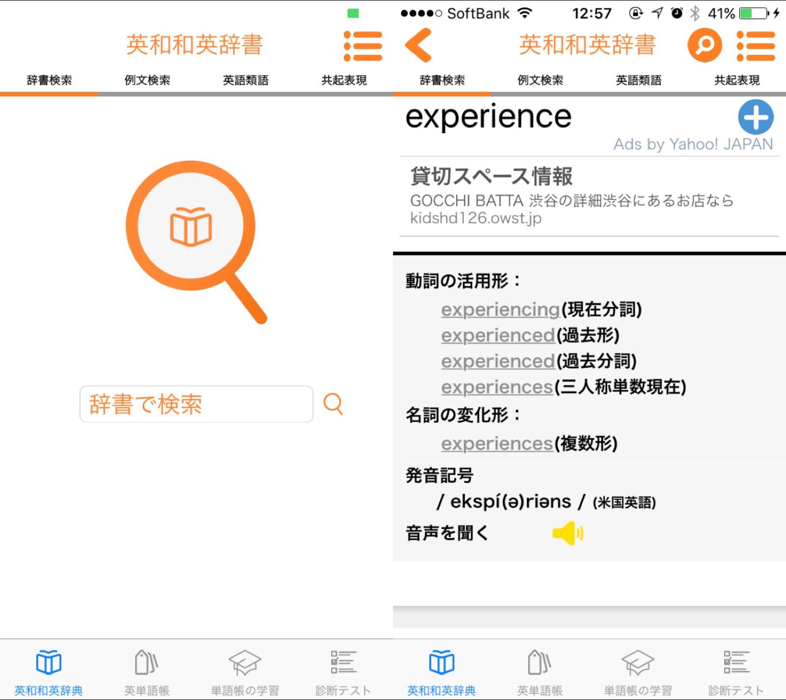 ウェブリオ英和辞典 英語辞書アプリ
