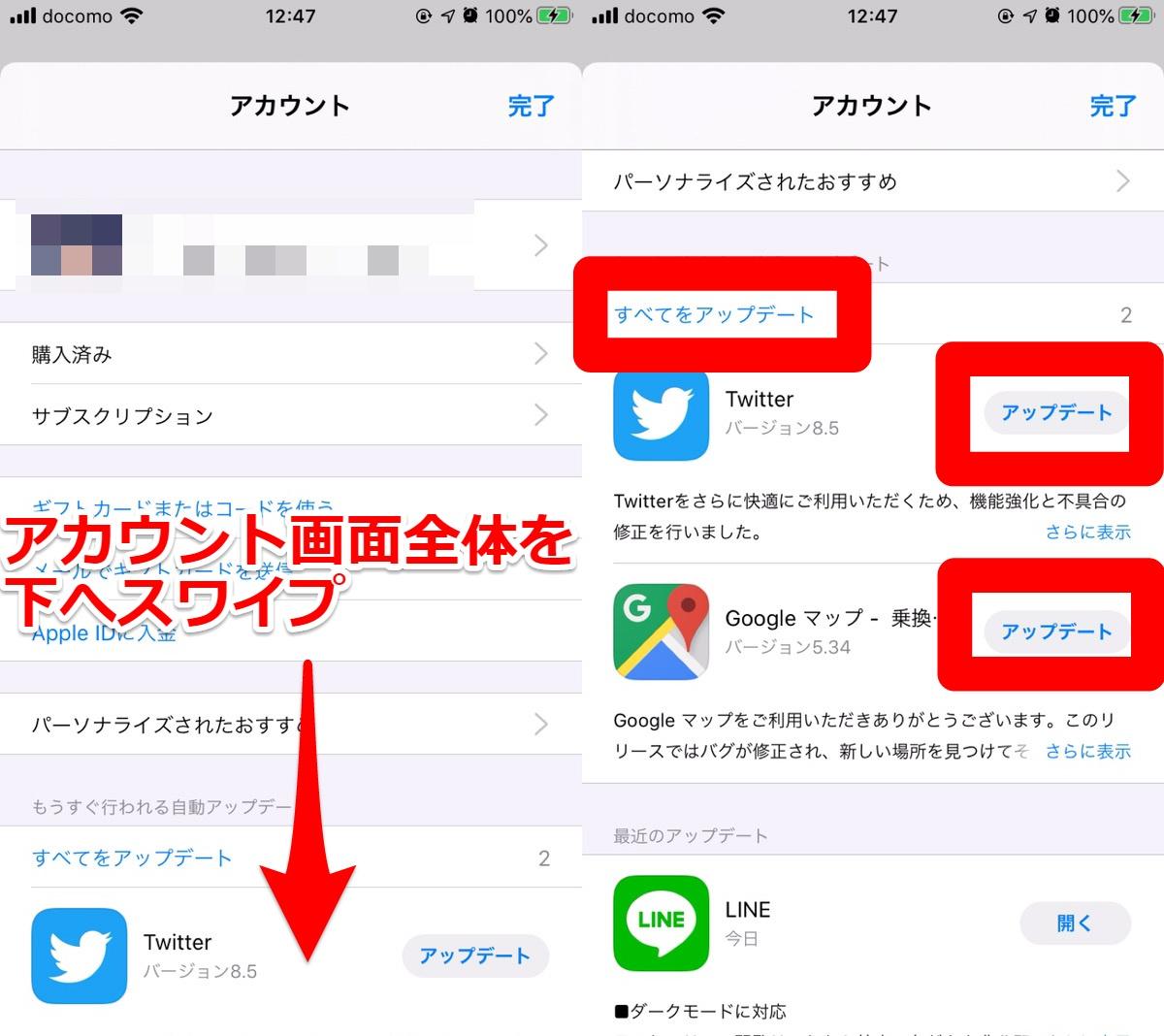 iPhoneやiPadのアプリがアップデートされない時のアップデート方法