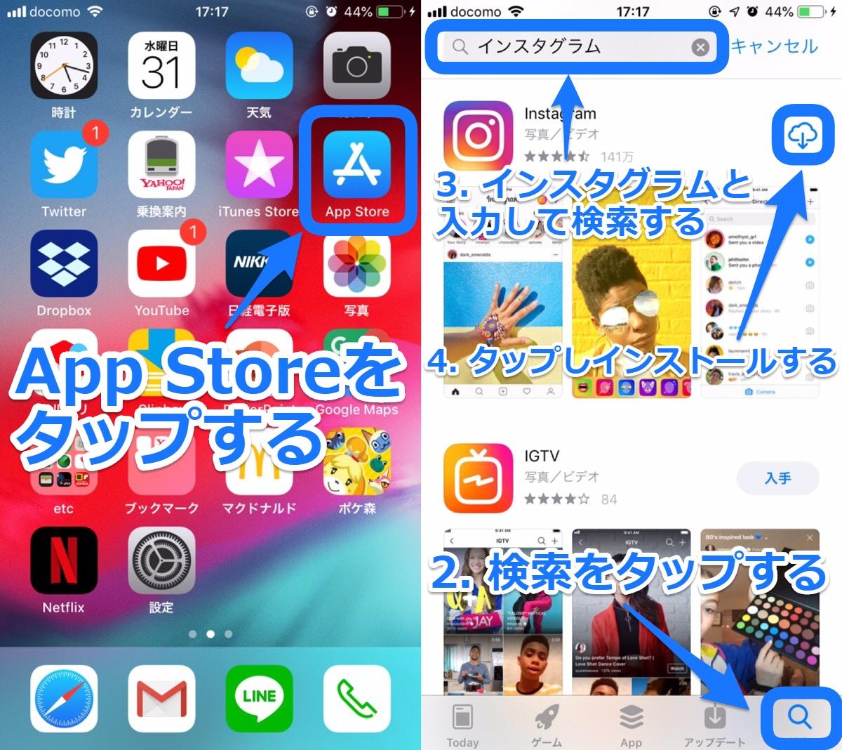 AppStoreを多ぷする、検索をタップする、Instagramと入力して検索する、雲のマークをタップしインストールする