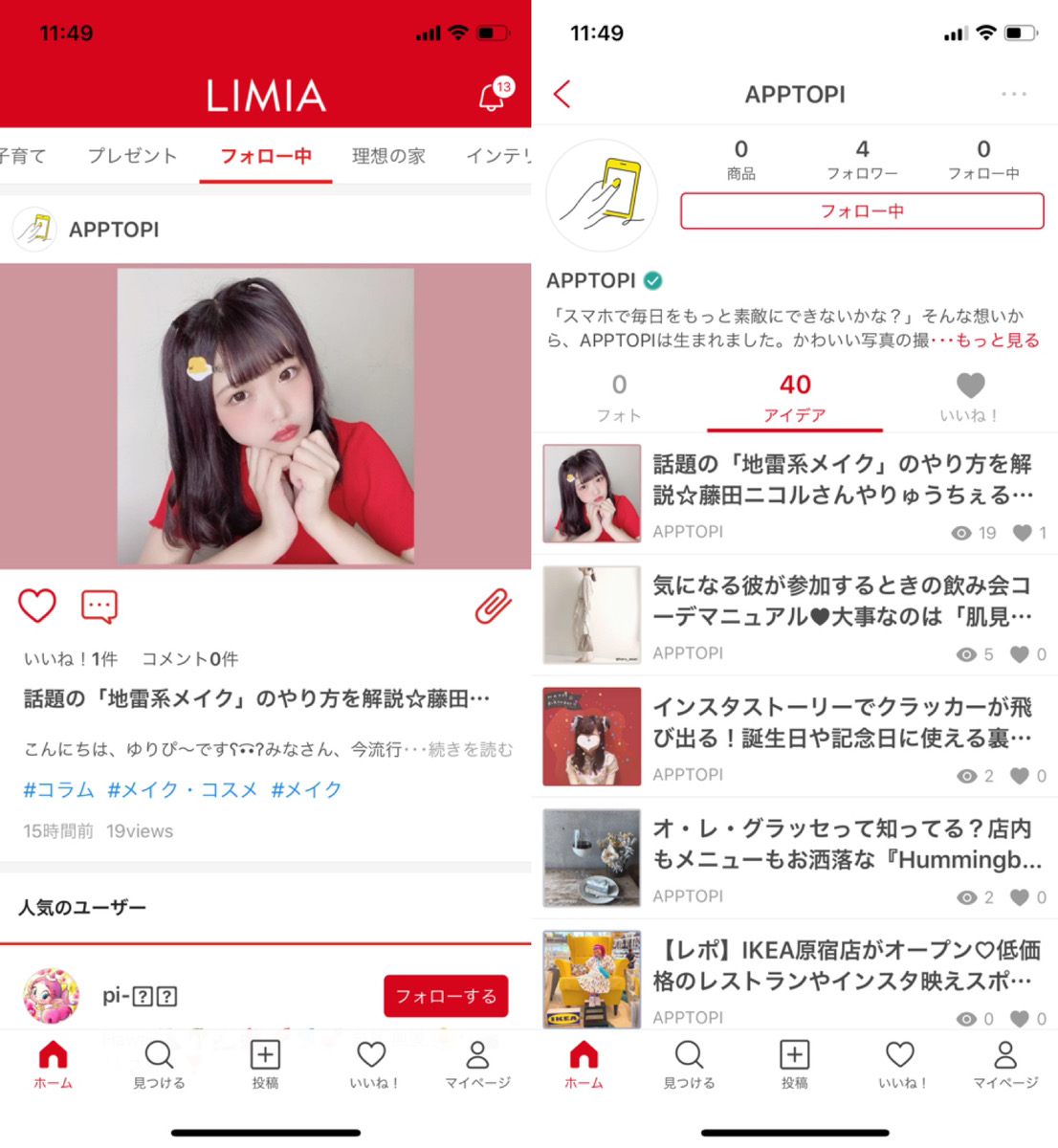 LIMIAのAPPTOPI掲載画面