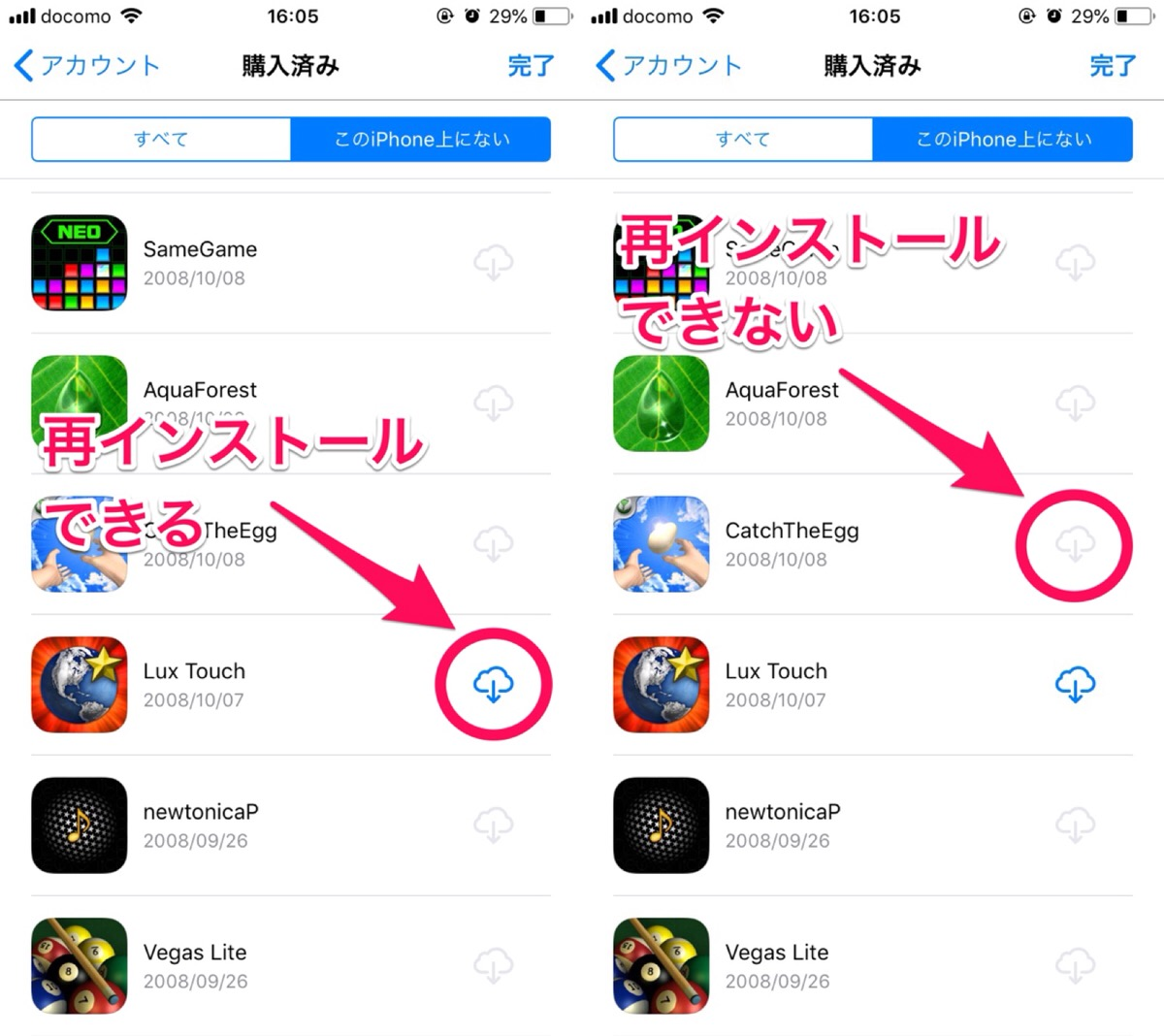 AppStoreにないアプリの再インストール方法