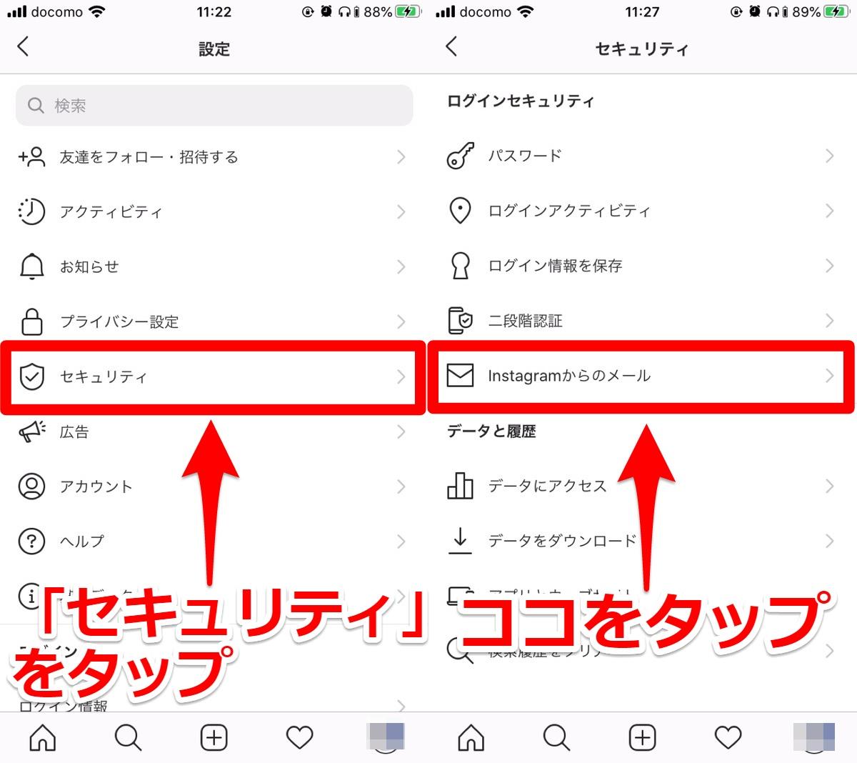 【インスタ】Instagramで「アカウントが不正使用されました」と表示されたら?原因と対処方法を解説!