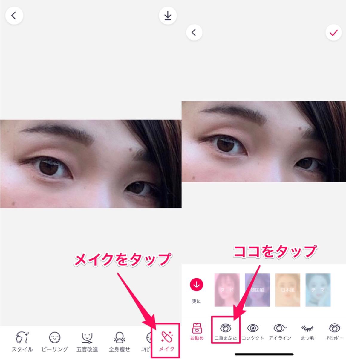 加工 アプリ メイク