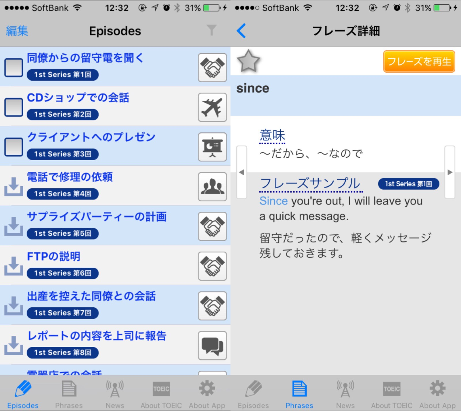 TOEIC公式アプリ