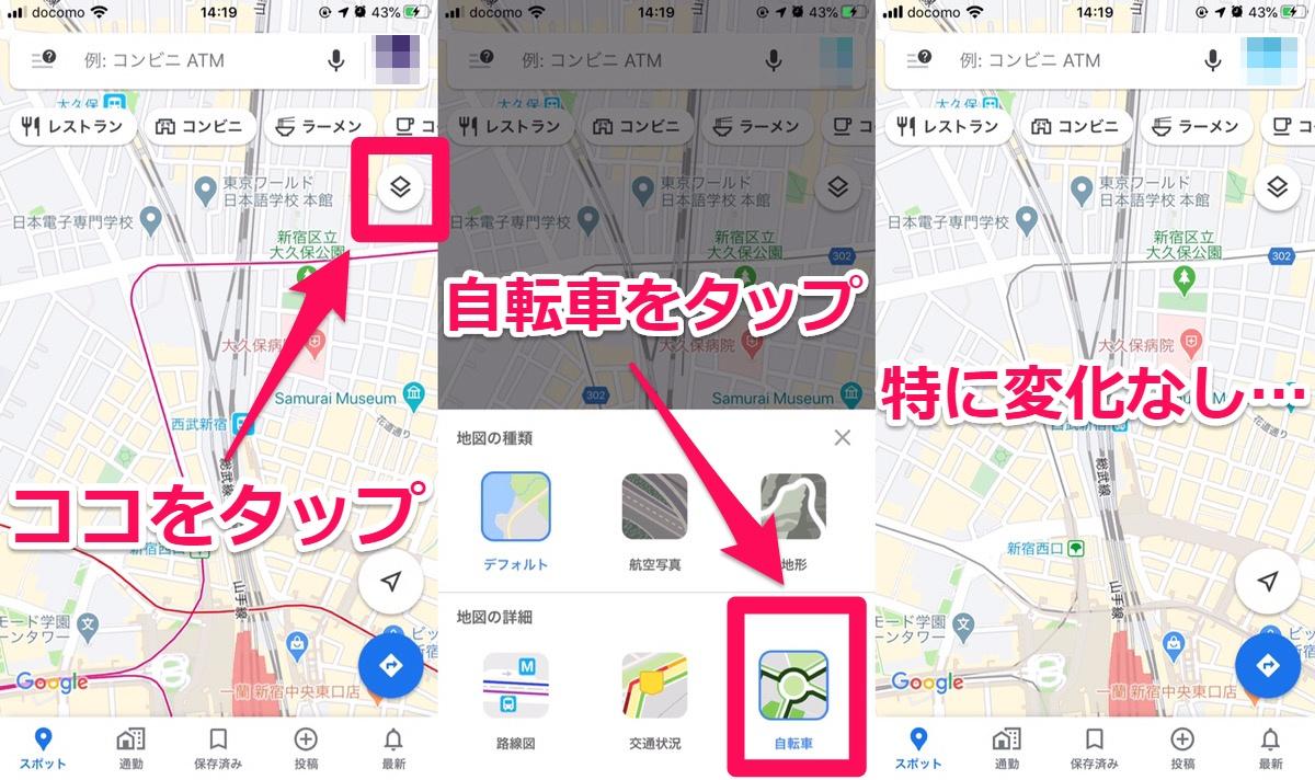 Googleマップ自転車メニュー