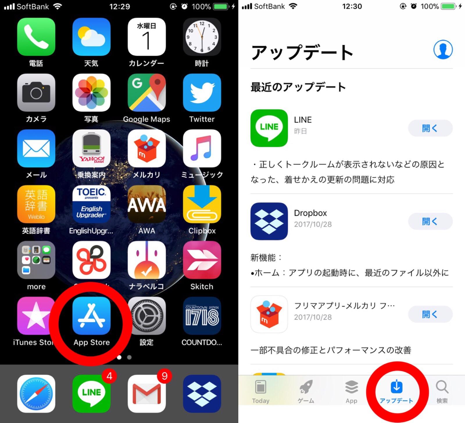 アプリのアップデート