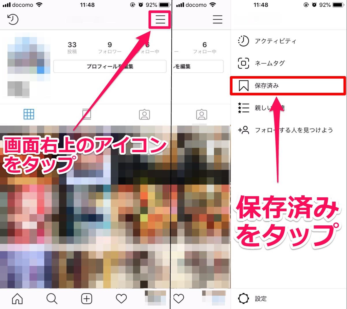 インスタの画像・動画保存方法