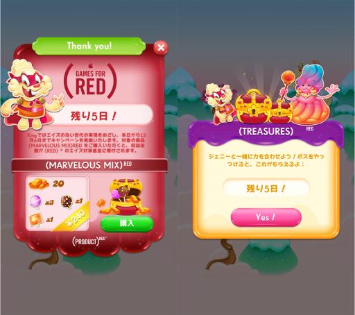 キャンクラの(RED)®限定イベント
