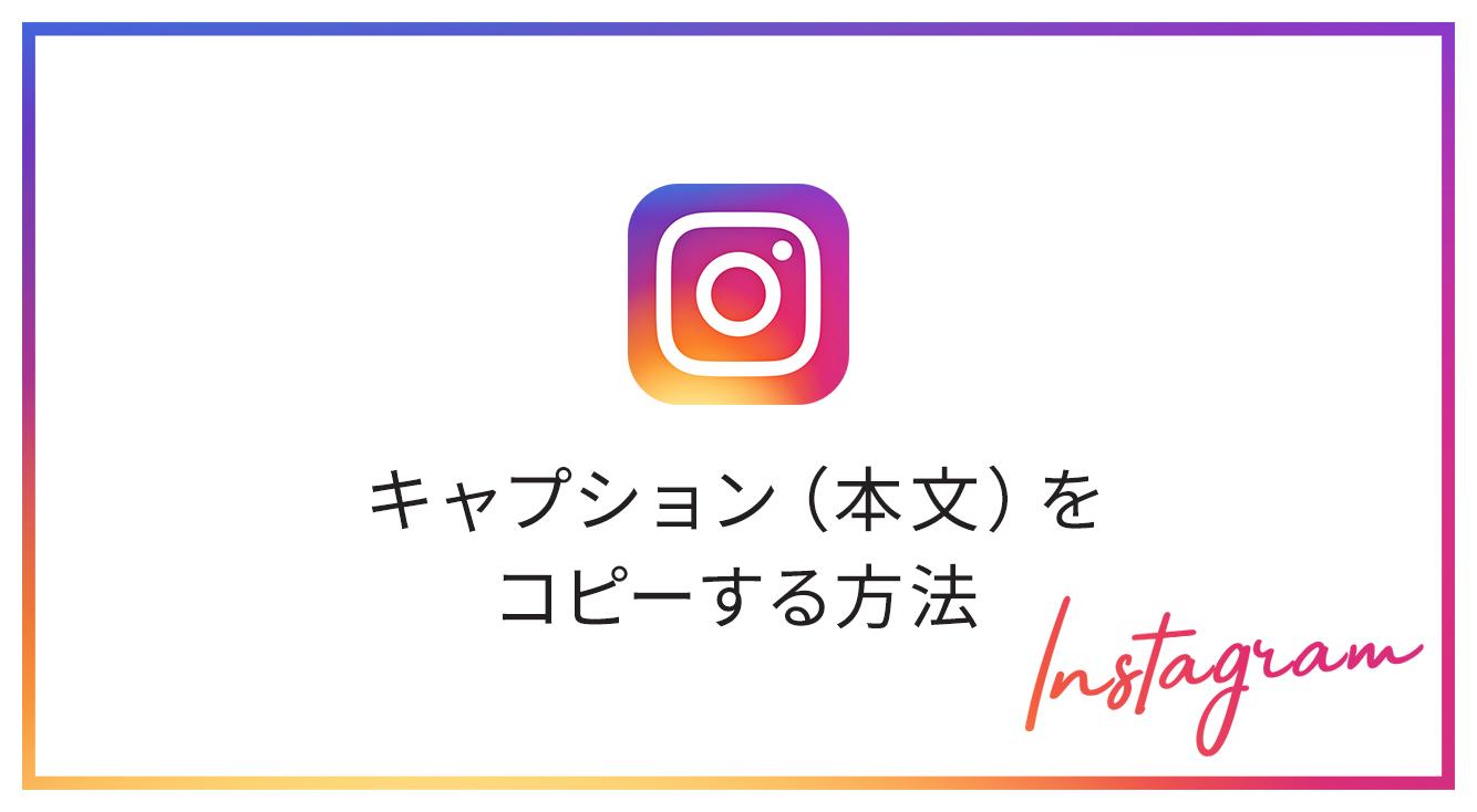 インスタ(Instagram)のキャプション(本文)をコピーする方法!