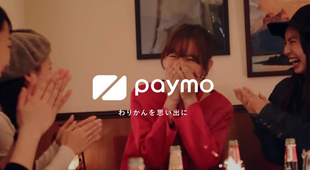 割り勘を楽しく思い出に!かんたん登録で請求&支払いをスマートに【paymo】:PR