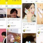【C CHANNEL】彼氏ナシ超必見!女子に必要なものを何でも教えてくれるアプリ☆