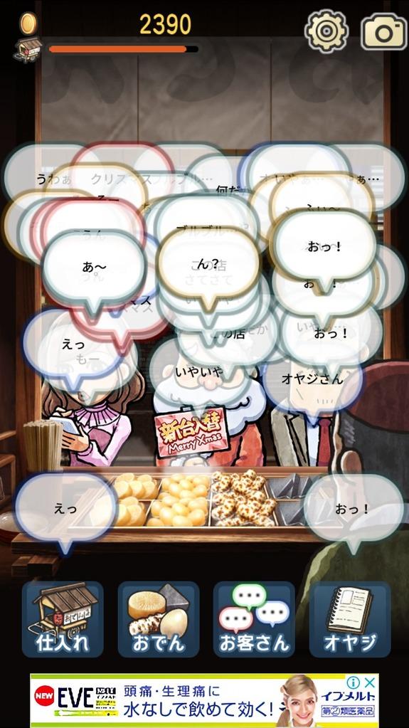 おでん屋人情物語3でお客さんと愚痴が画面いっぱいになった状態