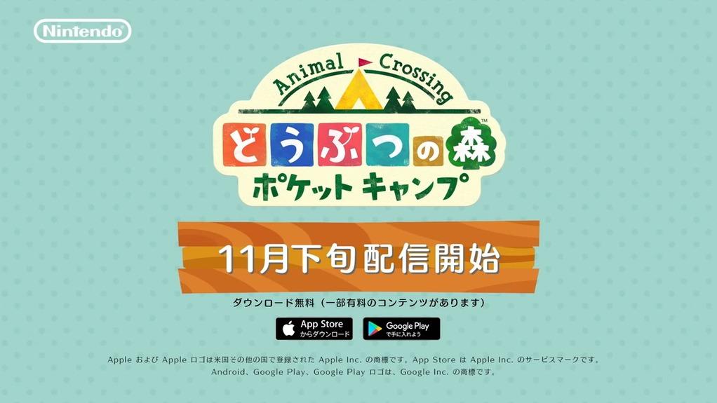 どうぶつの森アプリのリリースは11月下旬