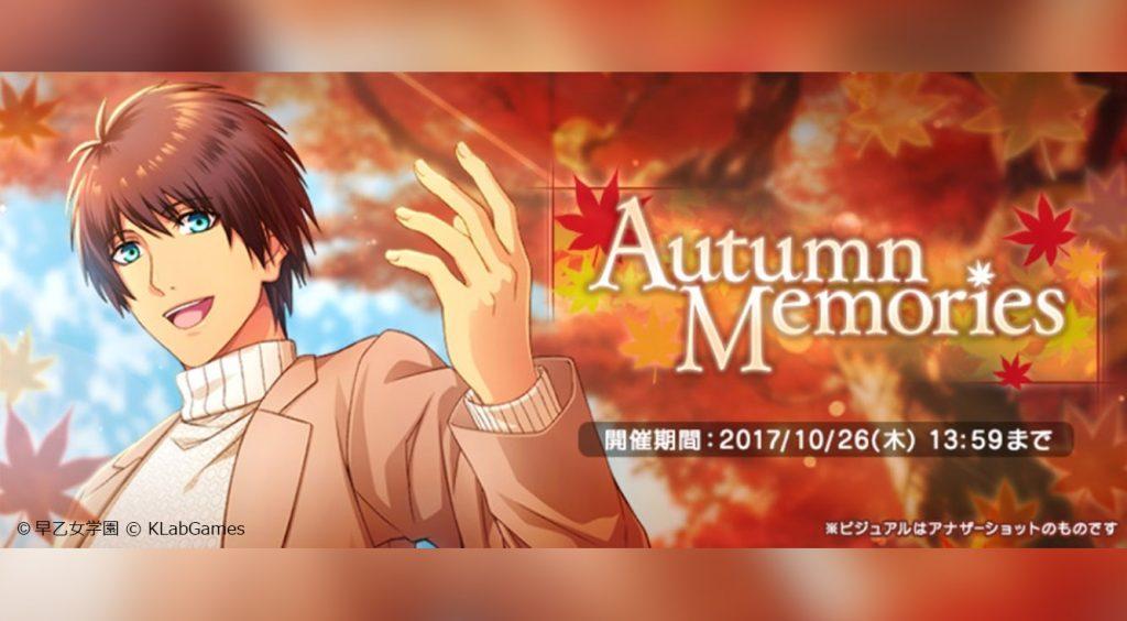 新イベント「Autumn Memories」開始!今回はセシルとレンの秋色ストーリー!【シャニライ】