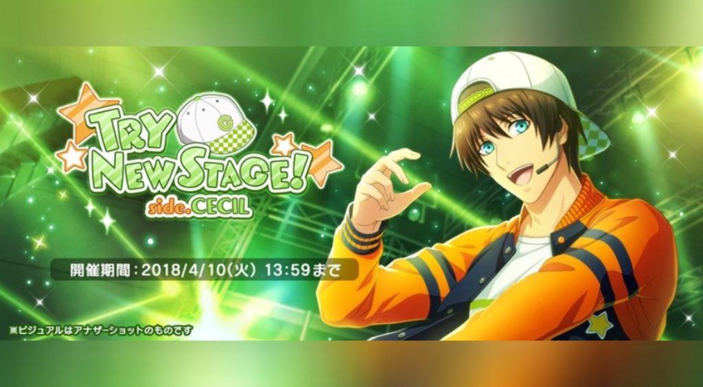【シャニライ】新イベント「TRY NEW STAGE!side.CECIL」開催!ST☆RISHがソロステージをプロデュース☆第一弾は音也とセシル!【イベント】