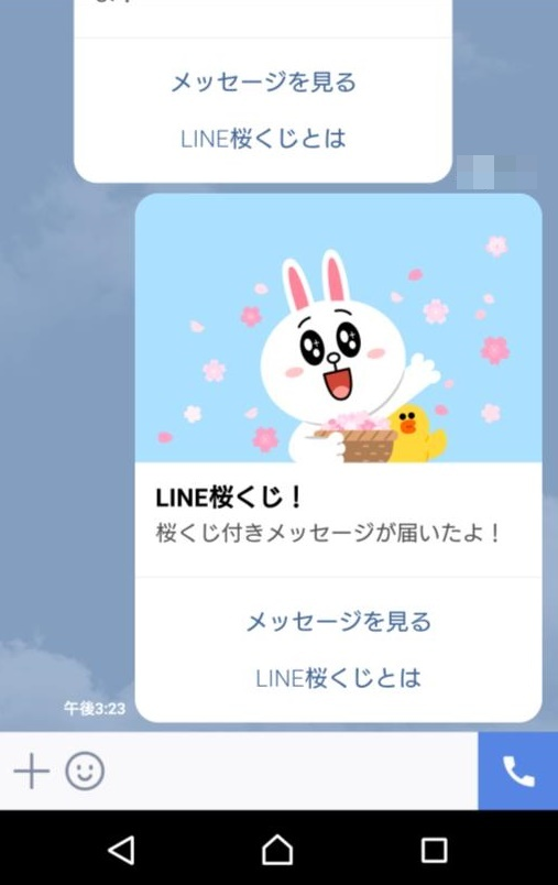 LINE桜くじ