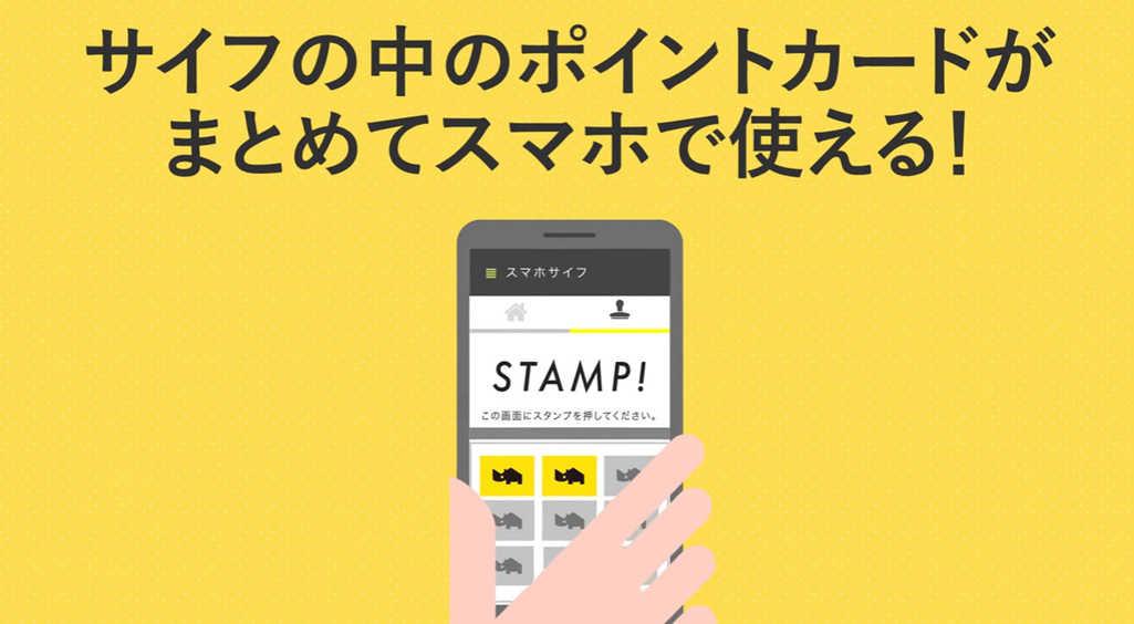 お財布スッキリ!かさばるポイントカードをひとまとめに【スマホサイフ】 :PR