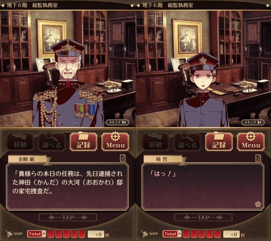上官から神田の大河邸家宅捜索の任務を受ける
