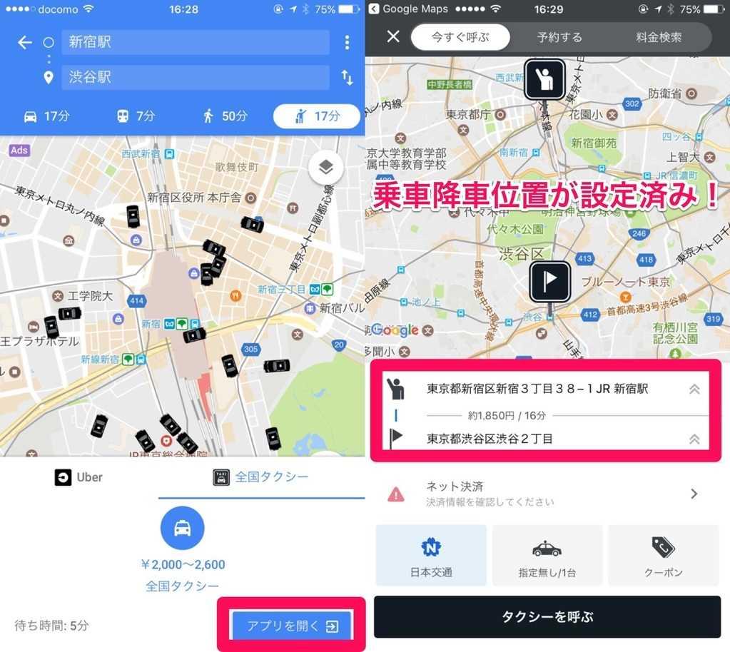 Googleマップ連携アカウント