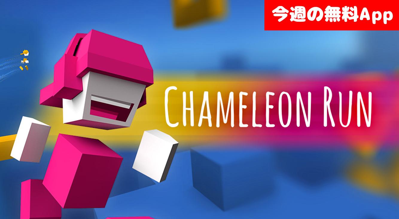 爆走!とにかく急げ!!ラン&ジャンプゲーム【今週の無料App】
